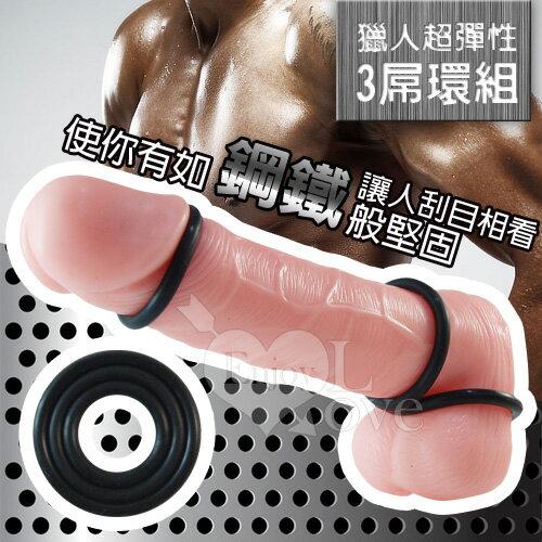 猛男加強裝備 情趣用品 獵人超彈性3屌環組 享樂網情趣用品