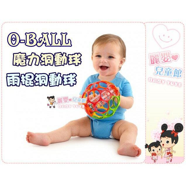 麗嬰兒童玩具館~美國KS2.OBALL嬰兒魔力動洞球.6吋雨棍動洞球.軟質安全彈力球 2