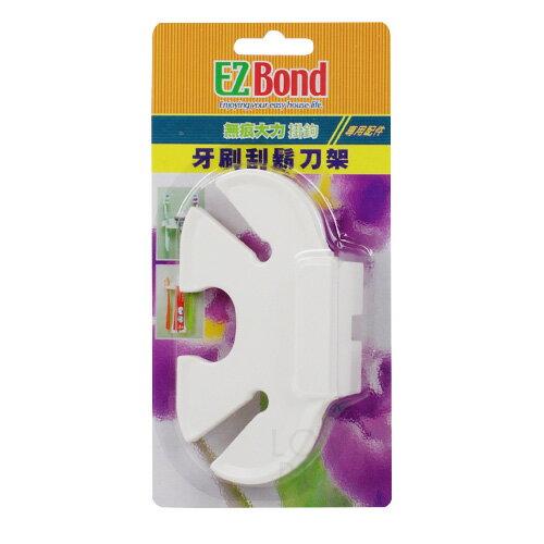 【EZ Bond掛勾專屬配件】牙刷刮鬍刀架