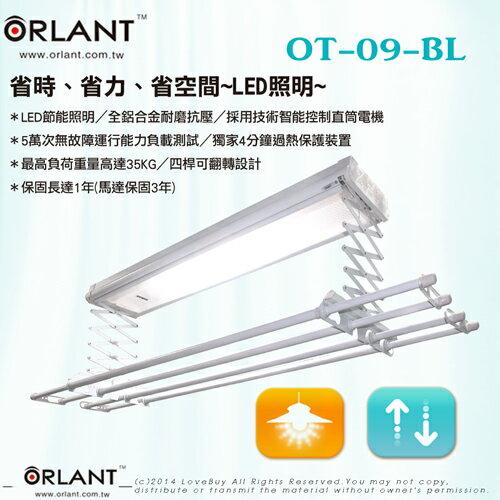 <br/><br/>  【歐蘭特 ORLANT】電動遙控升降曬衣架(OT-09-BL)(附基本安裝)<br/><br/>