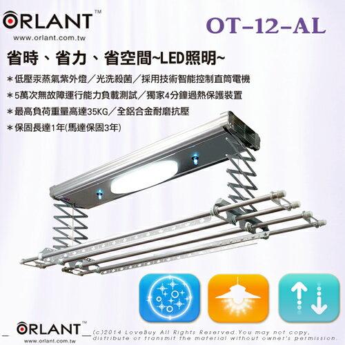 <br/><br/>  【歐蘭特 ORLANT】電動遙控升降曬衣架(OT-12-AL)(附基本安裝)<br/><br/>