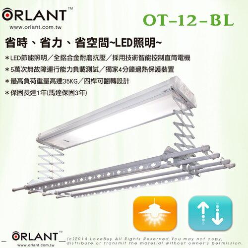 【歐蘭特ORLANT】電動遙控升降曬衣架(OT-12-BL)(附基本安裝)