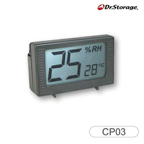 【高強 Dr.Storage】防潮箱溫濕度檢測儀(CP03)