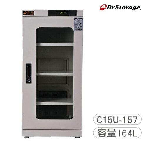 <br/><br/>  【高強 Dr.Storage】儀器級微電腦除濕櫃(C15U-157)<br/><br/>