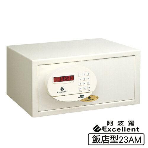 【阿波羅 Excellent】e世紀電子保險箱_飯店型(23AM)