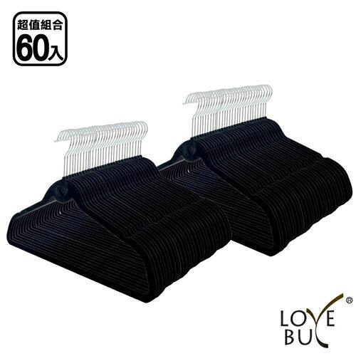 【Love Buy】多用途防滑植絨衣架 60入