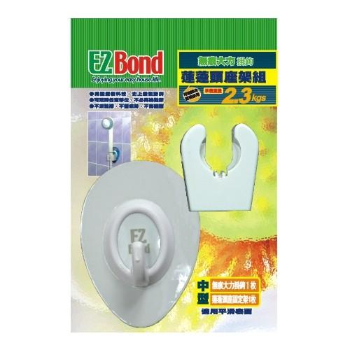 【EZ Bond】蓮蓬頭座架組