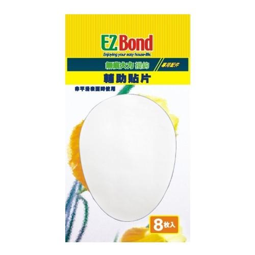 【EZ Bond掛勾專屬配件】輔助貼片 8枚入x1卡