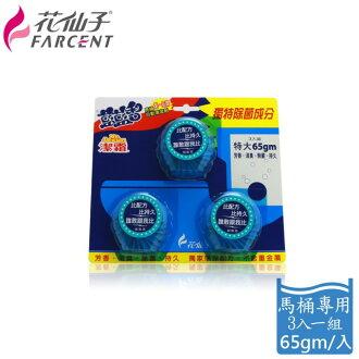 【潔霜】藍藍香馬桶自動清潔劑(三粒裝)-JB9171XXF