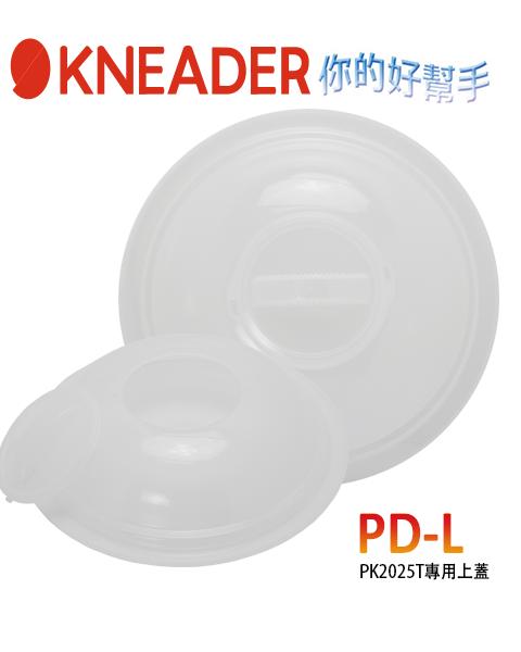 【日本KNEADER】揉麵機攪拌機精揉機PK2025T上蓋(PD-L); 製作蛋糕甜點或點心的好幫手!