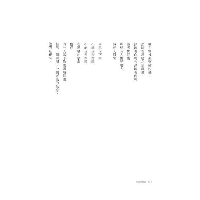 繆思的聲音:當代世界女性詩 6