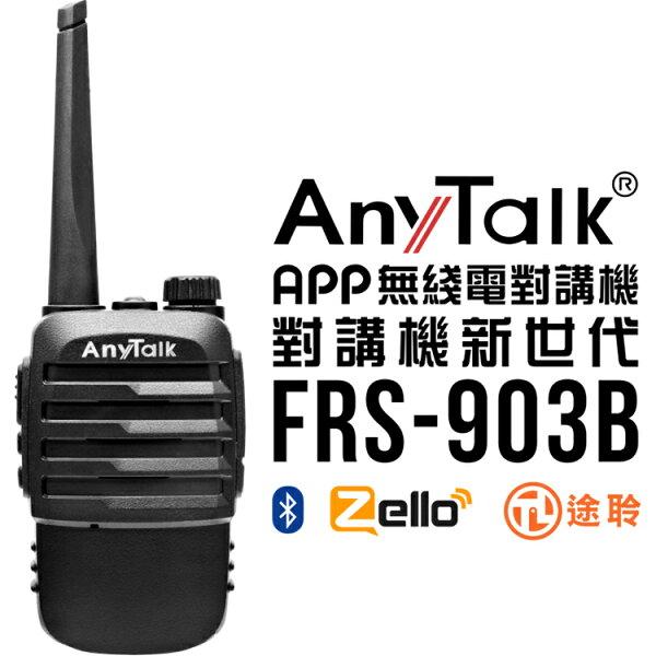 攝彩:攝彩@AnyTalkFRS-903BAPP無線對講機1入免執照支援iOS安卓藍芽4.0迷你無距離限制樂華