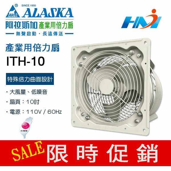 <br/><br/>  《阿拉斯加》產業用倍力扇 ITH-10 / 10吋 產業用 工業 壁扇 / 排風扇 倍力扇 / 110V<br/><br/>