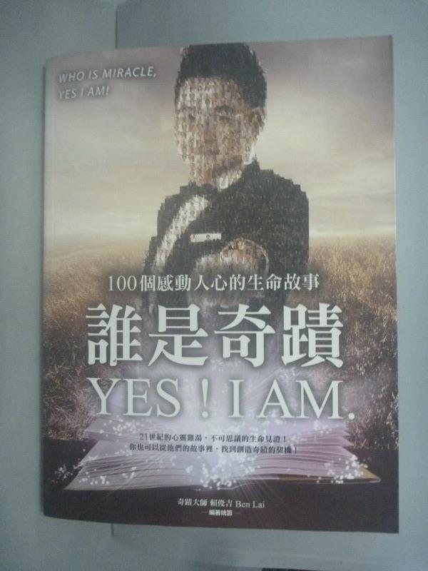 ~書寶 書T7/勵志_XEO~誰是奇蹟 Yes I am.100個感動人心生命故事_賴俊吉