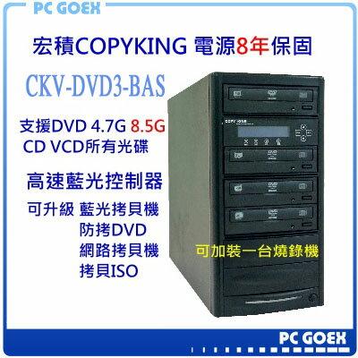 ☆軒揚Pc goex☆ 宏積COPYKING CKV-DVD3S-BAS 1對3DVD光碟 拷貝機 對拷機 可升級1對4僑威電源8年保藍光控制器