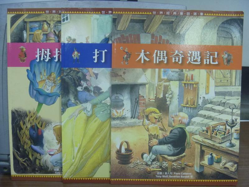 【書寶二手書T4/兒童文學_QAM】拇指姑娘_木偶奇遇記_打火匣_3本合售_世界經典童話選集