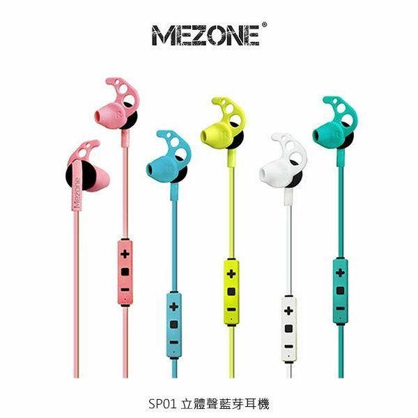 Mezone SP01 防水運動型無線藍芽耳機 立體聲 入耳式 線控式 高音質 藍芽耳機