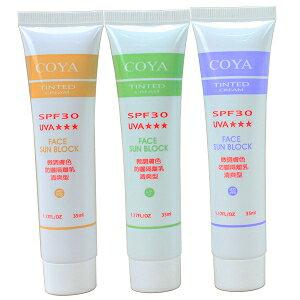 香水1986☆COYA 無暇隔離防曬乳 SPF30PA++ 膚色 紫色 綠色 30ml