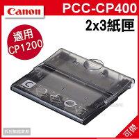 Canon佳能到可傑 Canon PCC-CP400 卡片尺寸相紙匣 C型 卡匣 2x3尺寸 適用CP1200/CP1300等機型裸裝