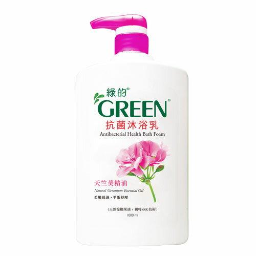 綠的抗菌沐浴乳~天竺葵精油1000ml~愛買~
