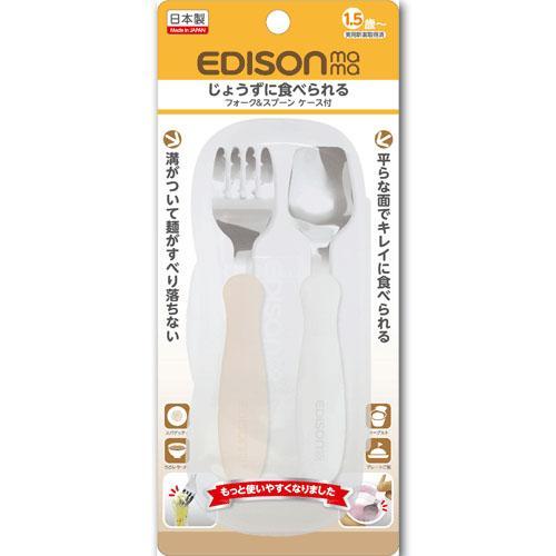 日本製Edison幼兒學習湯叉組離乳餐具組叉匙組附外出收納盒(牛奶&馬鈴薯)*夏日微風*