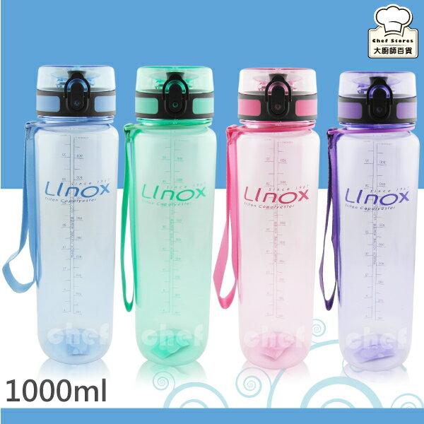 LINOX強力彈蓋太空瓶 水壺1000ml兒童水壺~大廚師