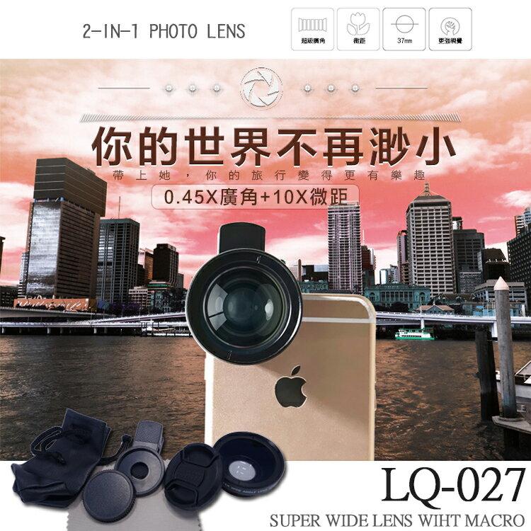 LQ-027 大口徑高清通用廣角鏡頭/0.45X廣角+10X微距/手機鏡頭/平板/自拍神器/Apple iPhone 7/6/6S/6 Plus/6S Plus/5S/5C/5/4/4S/SE 鴻海 M370/M808/M812/M350E/M550/M350/M518/M2+ HTC ONE ME/M9/E9/E9+/M9+/10/Desire 728/626/820S/626/530/830/630/825