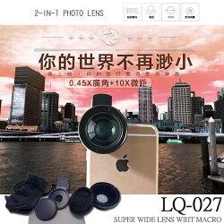 LQ-027 大口徑高清通用廣角鏡頭/0.45X廣角+10X微距/手機鏡頭/平板/自拍神器/Apple iPhone 7/6/6S/6 Plus/6S Plus/5S/5C/5/4/4S/SE 鴻海 M370/M808/M812/M350E/M550/M350/M518/M2+ HTC ONE ME/M9/E9/E9+/M9+/10/Desire 728/626/820S/626/530/830/