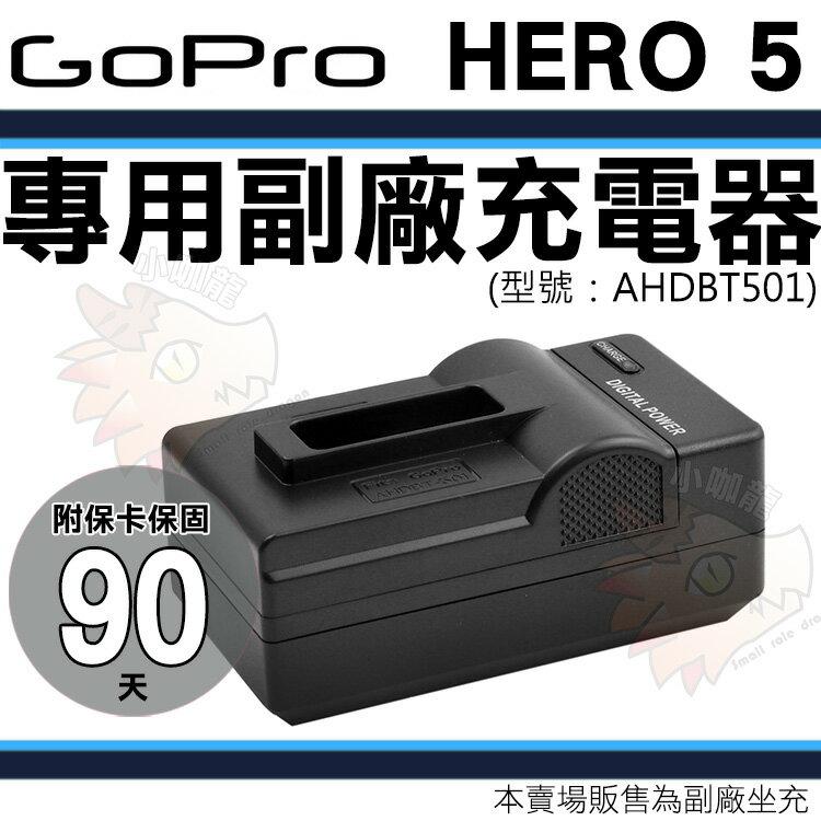 【小咖龍】 Gopro Hero5 專用充電器 坐充 座充 充電器 AHDBT-501 AHDBT501 保固90天