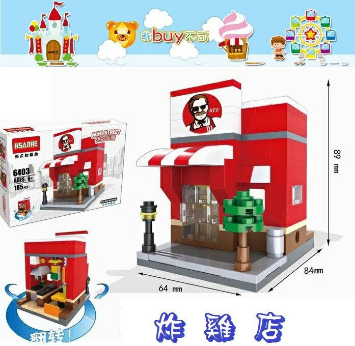非buy不可 恒三合 迷你城市積木組 積木模型 創意模型 非樂高 兒童玩具 炸雞店