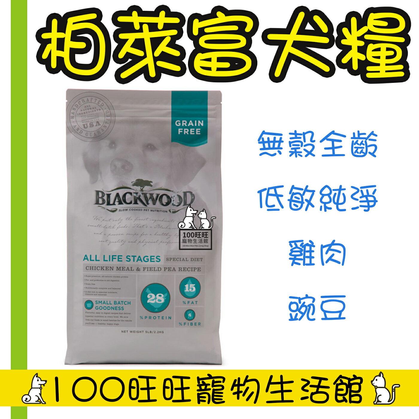 BLACKWOOD 柏萊富 無穀全齡 低敏純淨配方 1lb (雞肉+豌豆) 450g