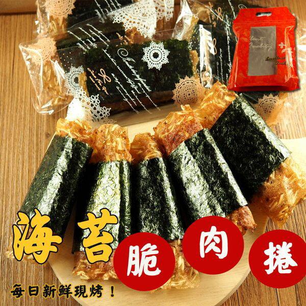 海苔脆肉捲 (買4送1)