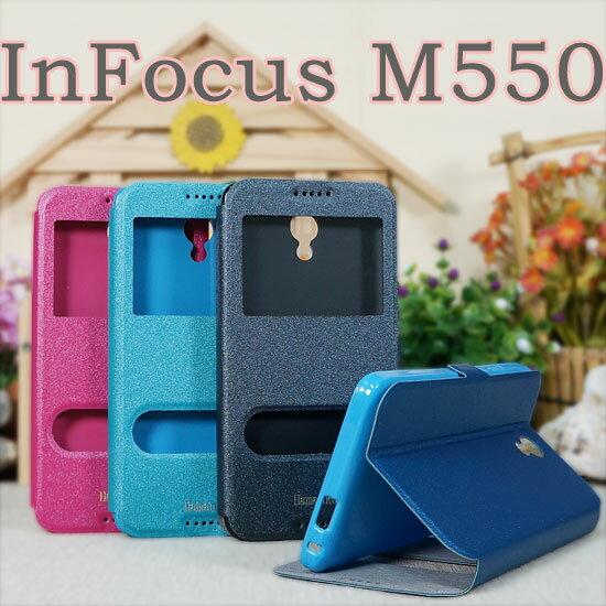 【雙視窗】富可視 InFocus M550 手機皮套/側掀磁扣保護套/斜立展示支架保護殼