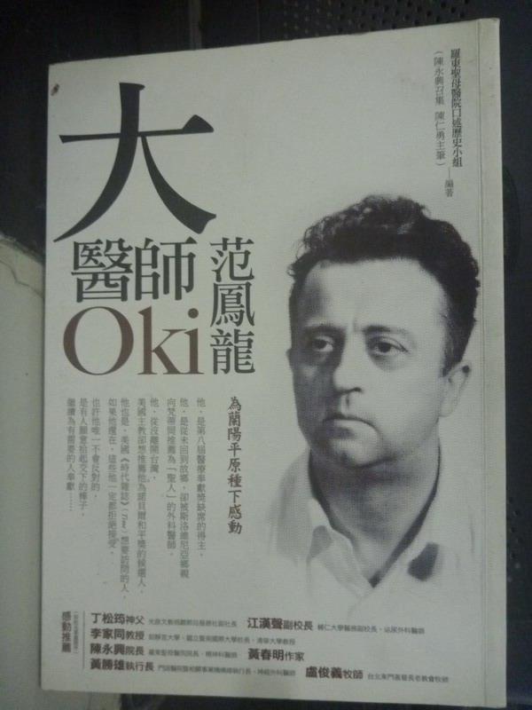 【書寶二手書T9/傳記_LGY】大醫師范鳳龍Oki:為蘭陽平原種下感動