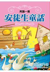 再讀一遍 安徒生童話   :世界童話