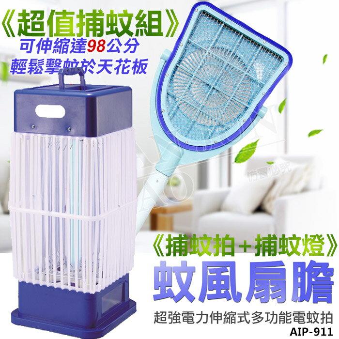 《超值捕蚊組》【元山牌】10W宮燈式捕蚊燈TL-1059+AIP-911