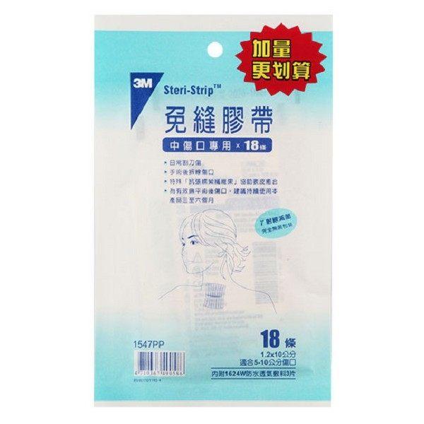 3M紙膠帶免縫膠帶中傷口專用18條包★愛康介護★