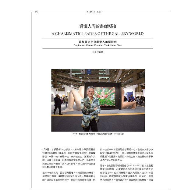 典藏-今藝術&投資3月2019第318期