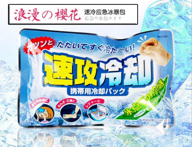 夏天清涼必備 冰爆包 3秒即凍 冷藏後可重複使用 消暑 抗暑 清涼 降溫 退燒 瞬冷 冰涼 冰敷 冰袋