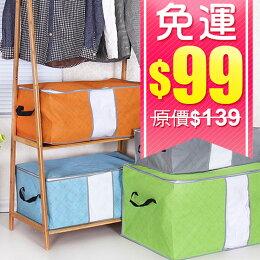竹炭棉被收納袋 衣物收納袋 防塵袋 收納箱