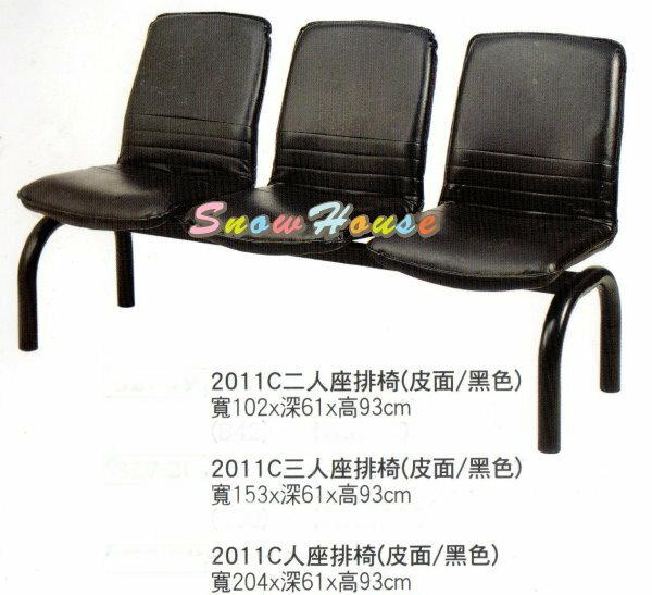 ╭☆雪之屋居家生活館☆╯P306-202011C皮面三人座排椅公共椅等候椅
