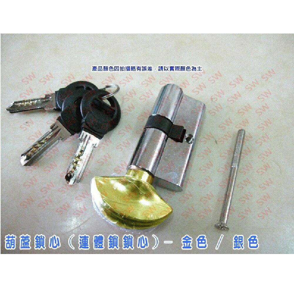 LX004 葫蘆鎖心70mm 水平連體鎖專用鎖芯 可替換COE 花旗 加安 連體鎖心 各廠牌防盜門鎖、C.O.E鎖卡霸鑰匙