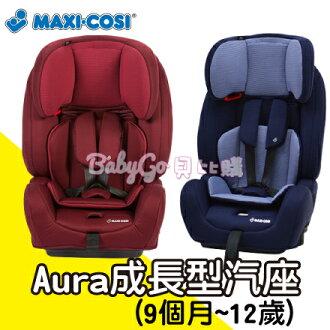Maxi-Cosi Aura成長型汽座●汽車座椅●9個月-12歲 加贈 置物架【灰】