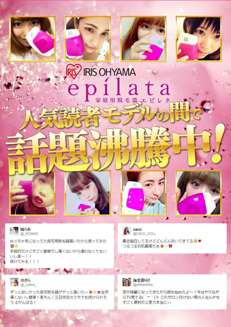 日本Iris Ohyama  /  樂天熱銷款入門款 光學 除毛機 脫毛機  / EP-0115-P。(14800)日本必買 日本樂天代購。滿額免運 2