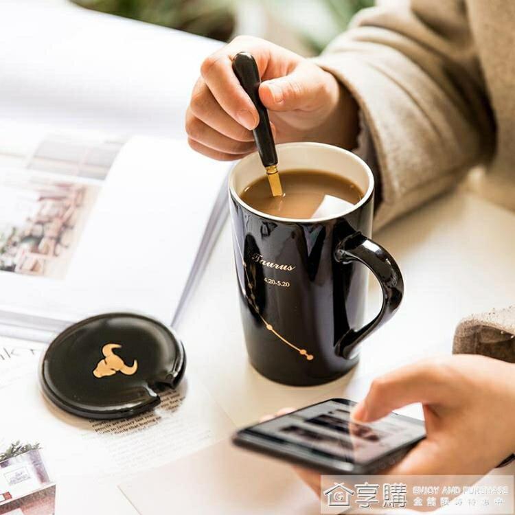 11.11超值折扣 十二星座杯子創意情侶杯陶瓷水杯男帶蓋勺咖啡杯辦公室馬克杯定制