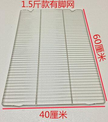 燒烤網 不銹鋼烘焙涼網烘焙晾網涼架蛋糕涼網麵包冷卻架60*40燒烤網商用『XY3525』