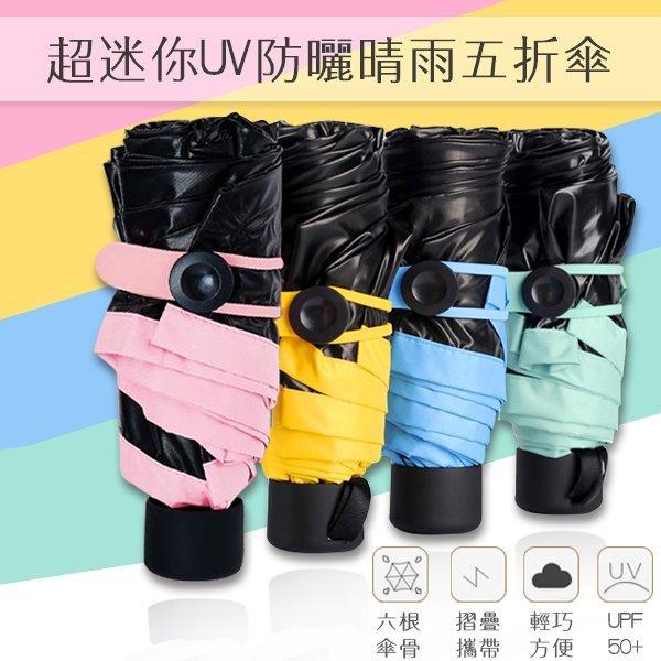 《DA量販店》樂天最低價 超輕量 口袋傘 五折傘 五摺傘 晴雨傘 防曬美白傘 摺疊傘 抗UV 涼感必備 粉/黃/綠/藍