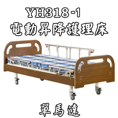 電動床 YH318-1 護理床 雙開式護欄(1馬達)