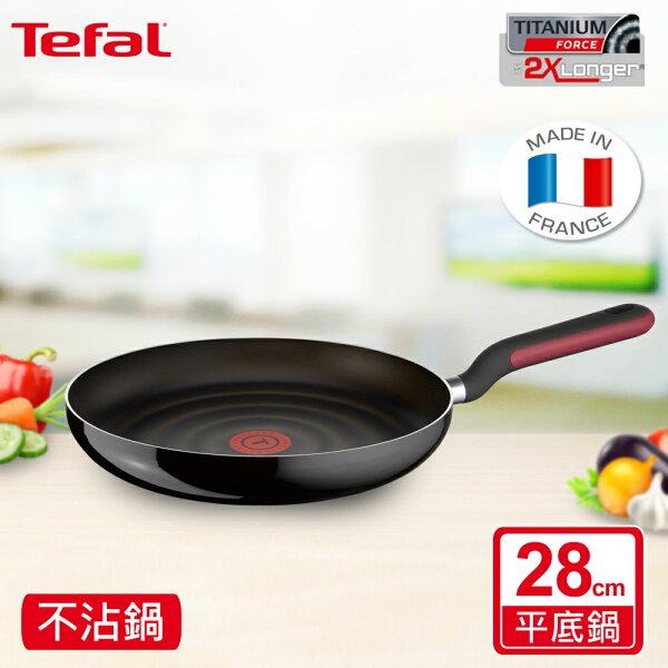 Tefal法國特福時尚系列28CM不沾平底鍋|法國製造|市場最低|售完不補|免運