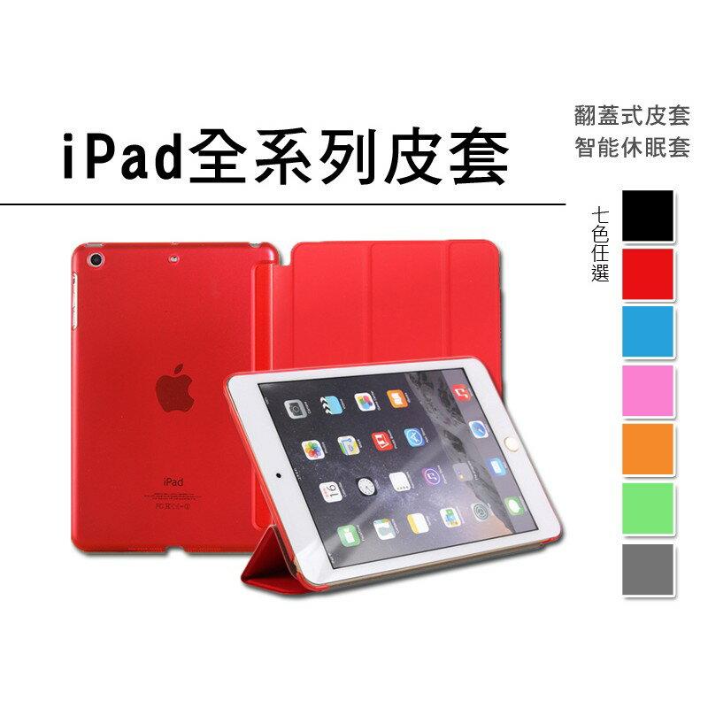 智能休眠 喚醒 iPad 保護套 iPad2 iPad3 iPad4 智能皮套 保護殼 皮套【AB804】